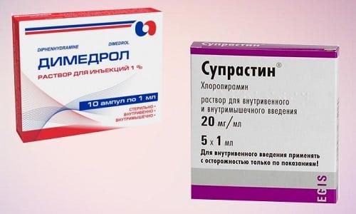 Устранить симптомы проявлений аллергии помогут препараты Димедрол и Супрастин