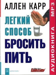 """Книга """"Легкий способ бросить пить"""""""