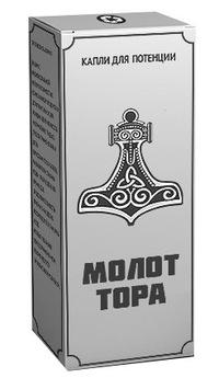 Капли Молот Тора – уникальное средство для потенции