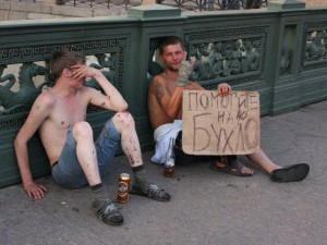 Социальное опущение на дно из-за алкоголя