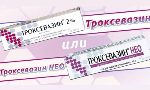 Для борьбы с варикозным расширением вен применяют венотоники. В эту группу препаратов входят Троксевазин и Троксевазин Нео
