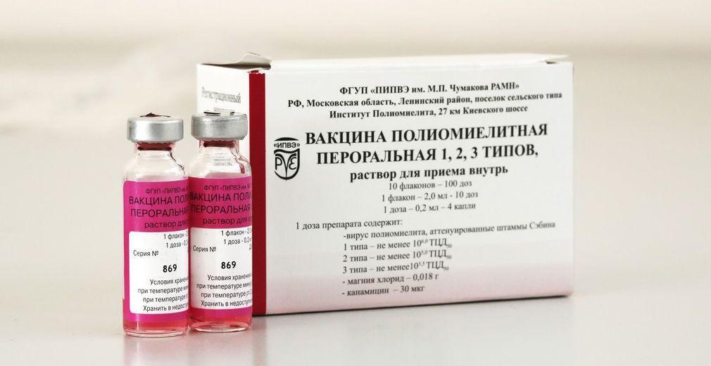 пероральная вакцина